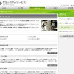 TISシステムサービス